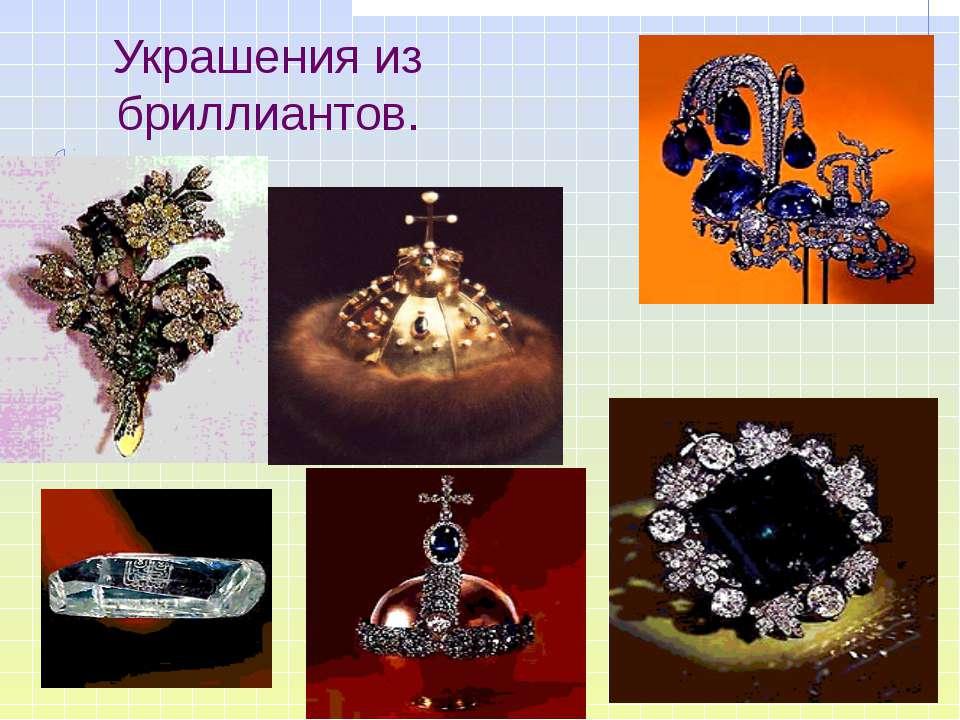 Украшения из бриллиантов.