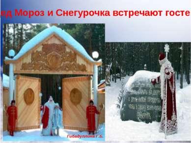 Дед Мороз и Снегурочка встречают гостей Гибадуллина Г.Б. Дед Мороз и Снегуроч...