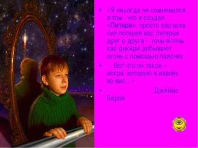 «Я никогда не сомневался в том , что я создал «Питера», просто изо всех сил п...
