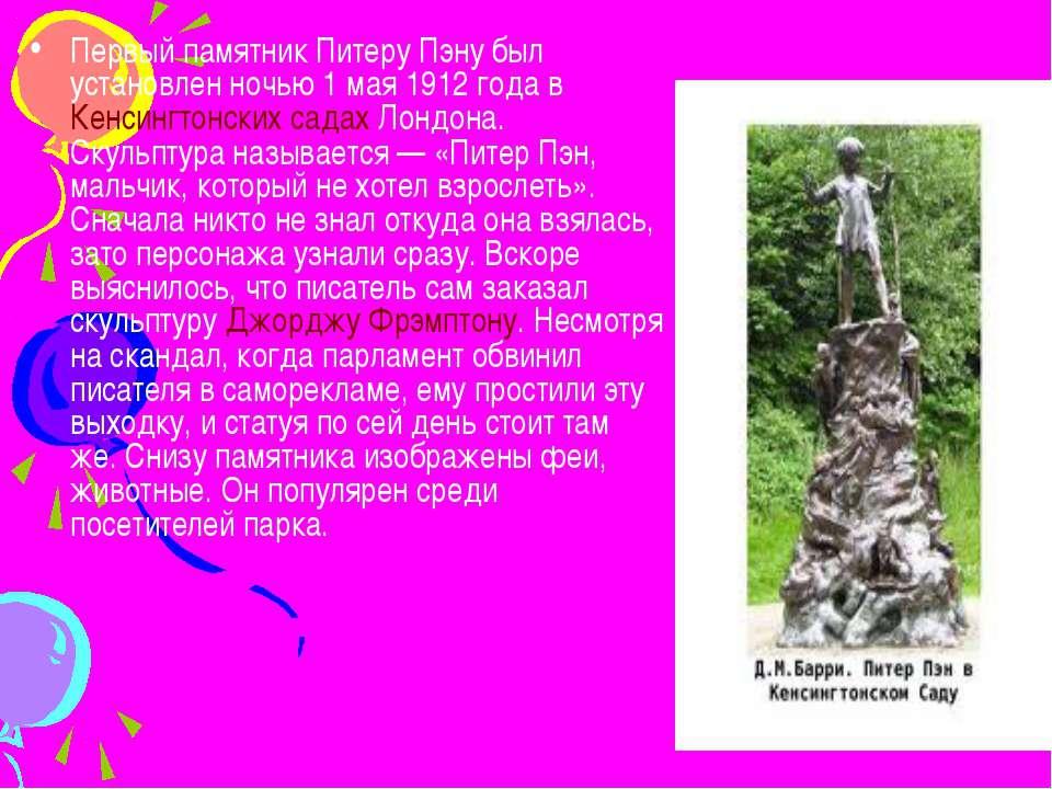 Первый памятник Питеру Пэну был установлен ночью 1 мая 1912 года в Кенсингтон...