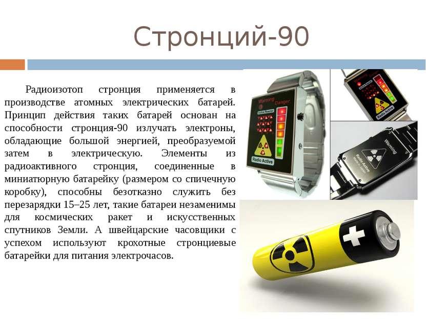 Стронций-90 Радиоизотоп стронция применяется в производстве атомных электриче...