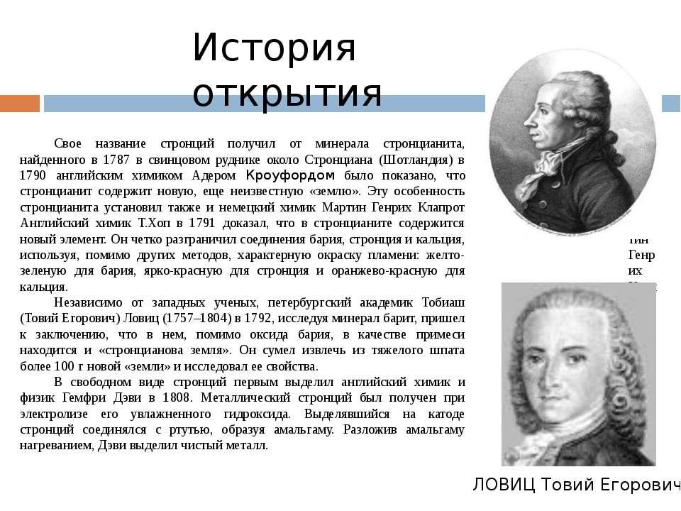 Свое название стронций получил от минерала стронцианита, найденного в 1787 в ...