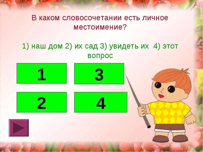 В каком словосочетании есть личное местоимение? 1) наш дом 2) их сад 3) увиде...