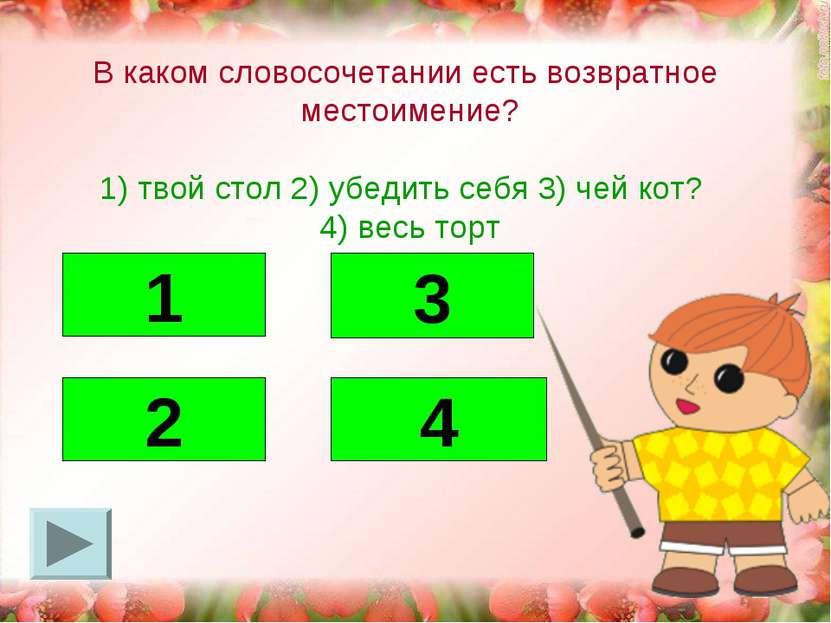 В каком словосочетании есть возвратное местоимение? 1) твой стол 2) убедить с...