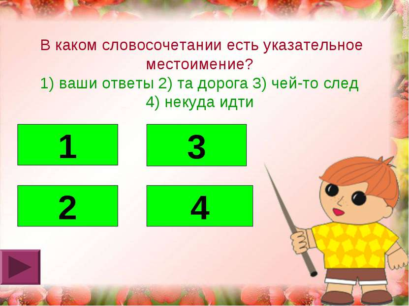 В каком словосочетании есть указательное местоимение? 1) ваши ответы 2) та до...