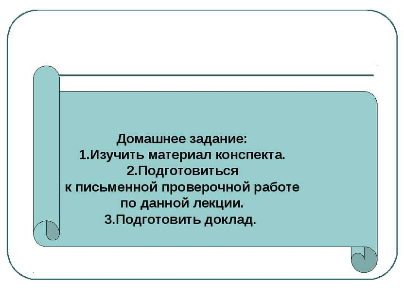 Источники информации (иллюстрации к слайдам) 7. http://asiamir.com/wp-content...