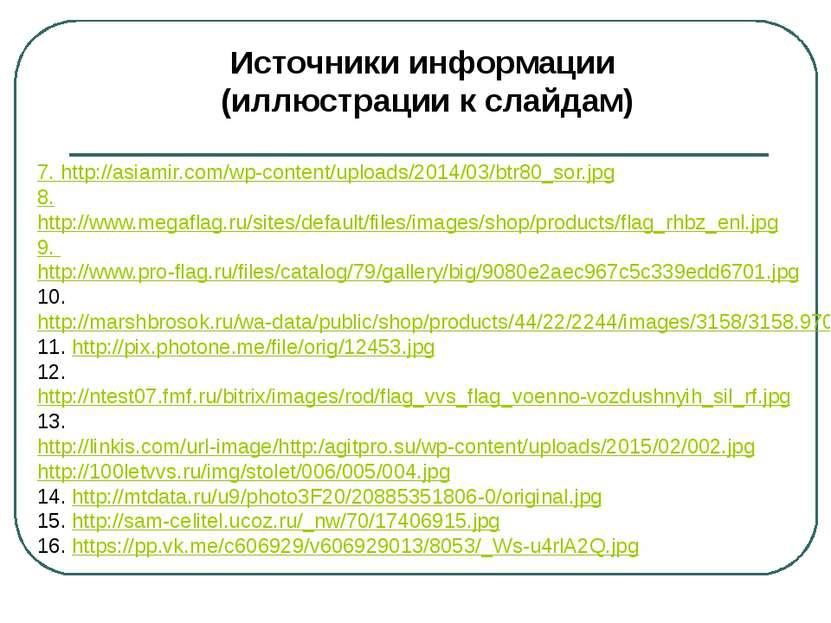 Источники информации (иллюстрации к слайдам) 23.http://s00.yaplakal.com/pics/...