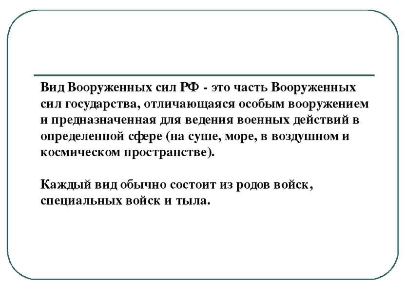 До 2010 года территория России разделена на шесть военных округа:
