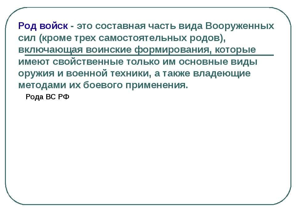 Ракетные войска стратегического назначения (РВСН) являются самостоятельным ро...