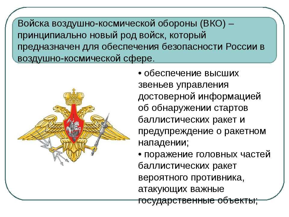 • защита пунктов управления (ПУ) высших звеньев государственного и военного у...