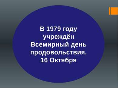 В 1979 году учреждён Всемирный день продовольствия. 16 Октября