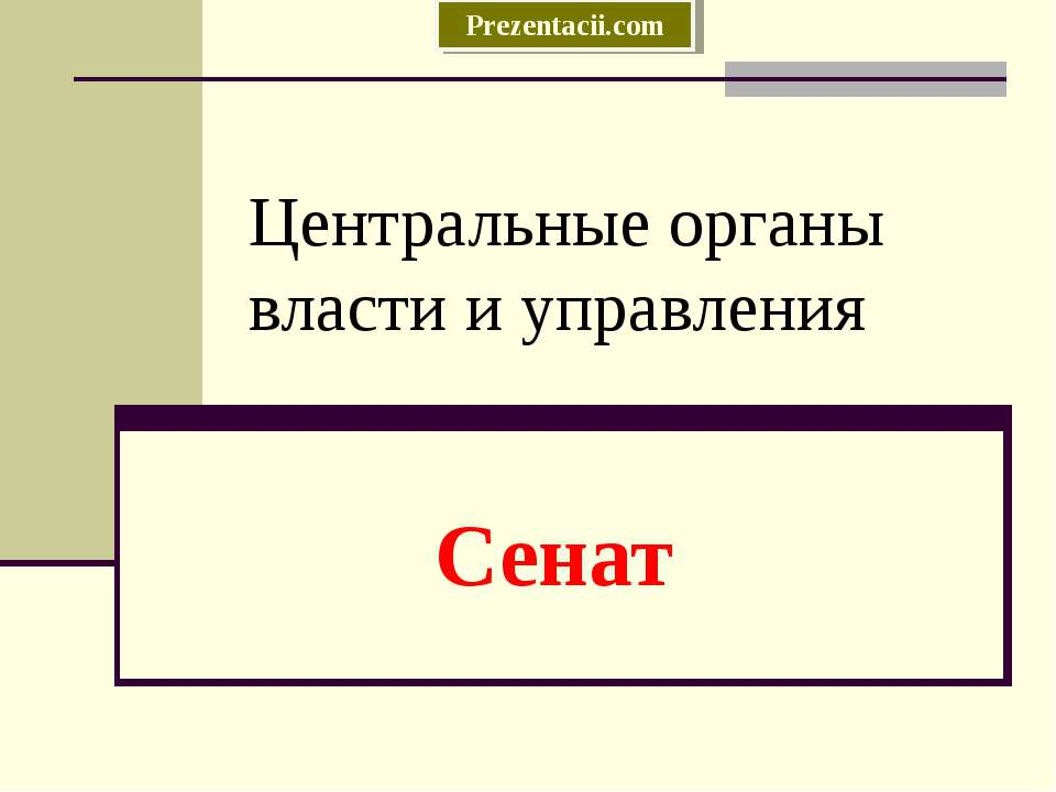 Центральные органы власти и управления Сенат