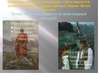 Сопоставьте две сцены: казнь Андрия –гл.IX из повести Н.В. Гоголя «Тарас Буль...