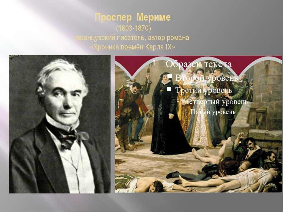 Проспер Мериме (1803-1870) французский писатель, автор романа «Хроника времён...
