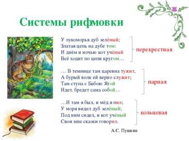 Системы рифмовки У лукоморья дуб зелёный; Златая цепь на дубе том: И днём и н...