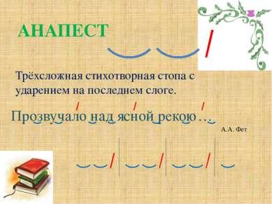 Прозвучало над ясной рекою… АНАПЕСТ Трёхсложная стихотворная стопа с ударение...