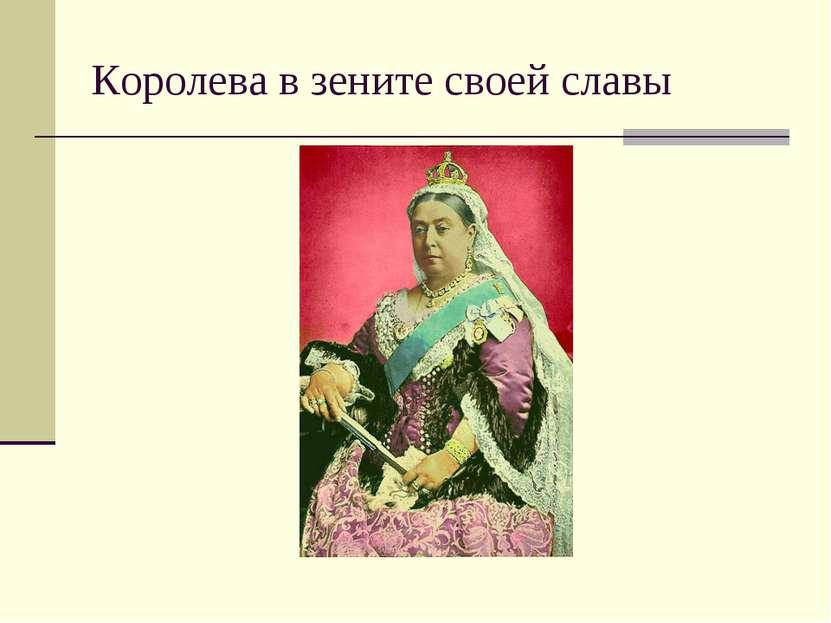 Королева в зените своей славы