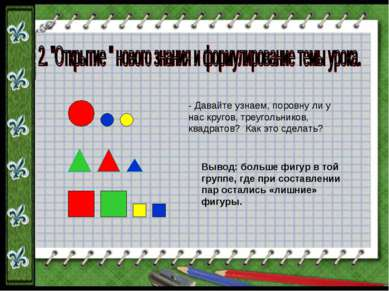 - Давайте узнаем, поровну ли у нас кругов, треугольников, квадратов? Как это ...