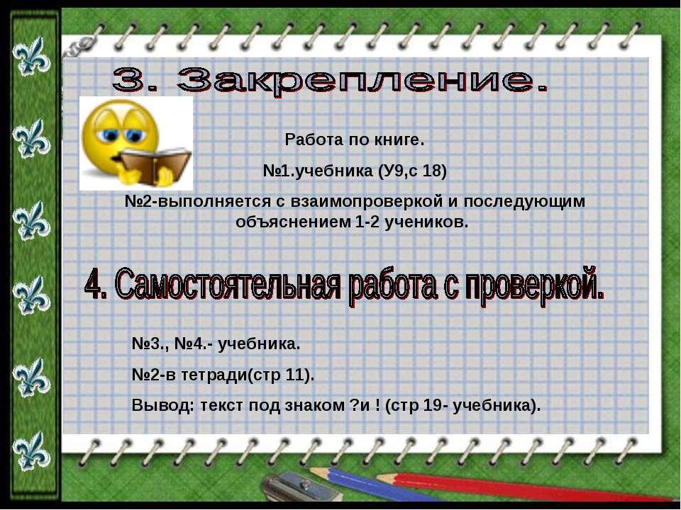 Работа по книге. №1.учебника (У9,с 18) №2-выполняется с взаимопроверкой и пос...