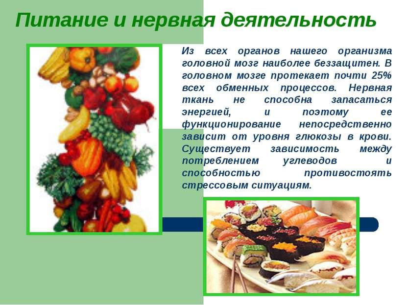 Питание и нервная деятельность Из всех органов нашего организма головной мозг...