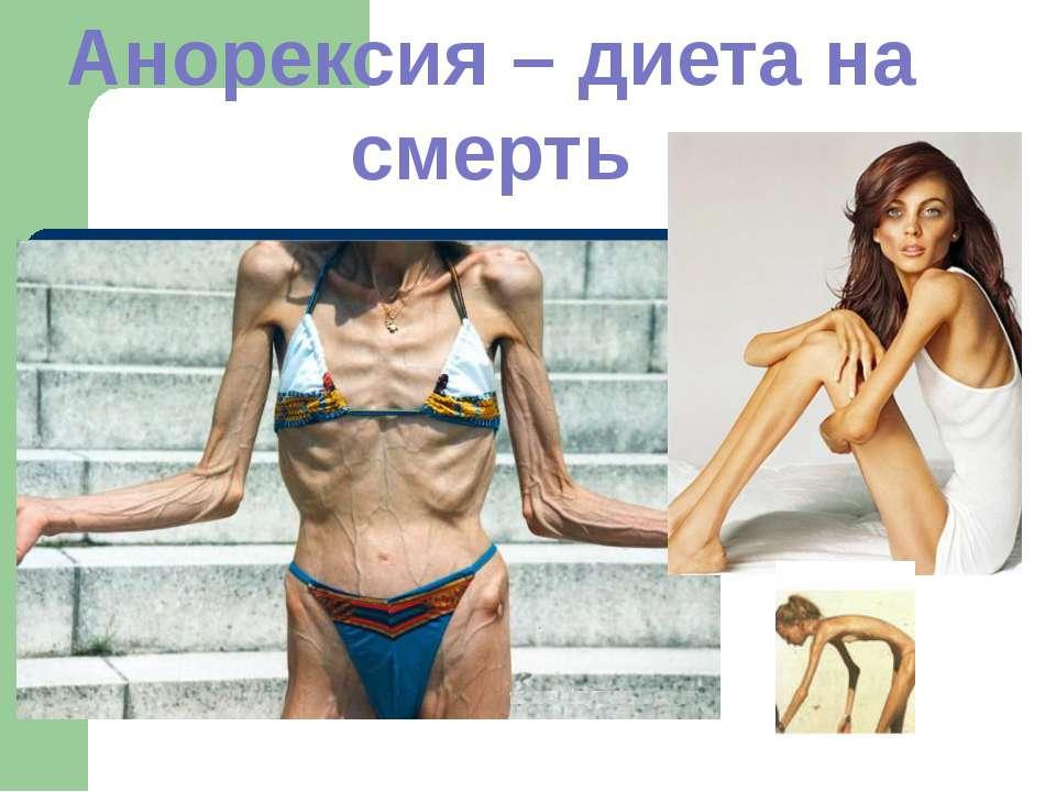 Анорексия – диета на смерть