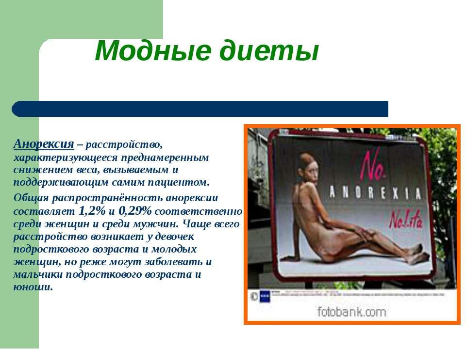 Модные диеты Анорексия – расстройство, характеризующееся преднамеренным сниже...