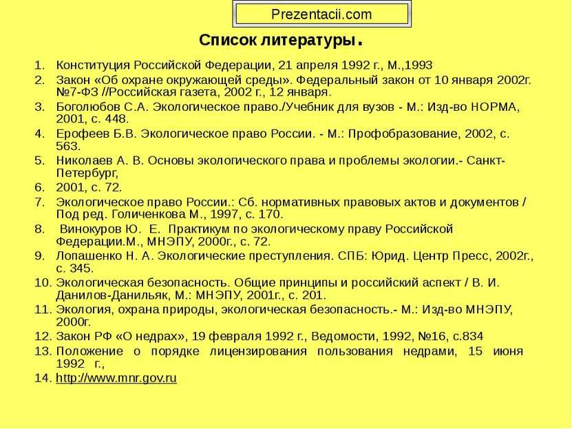 Список литературы. Конституция Российской Федерации, 21 апреля 1992 г., М.,19...