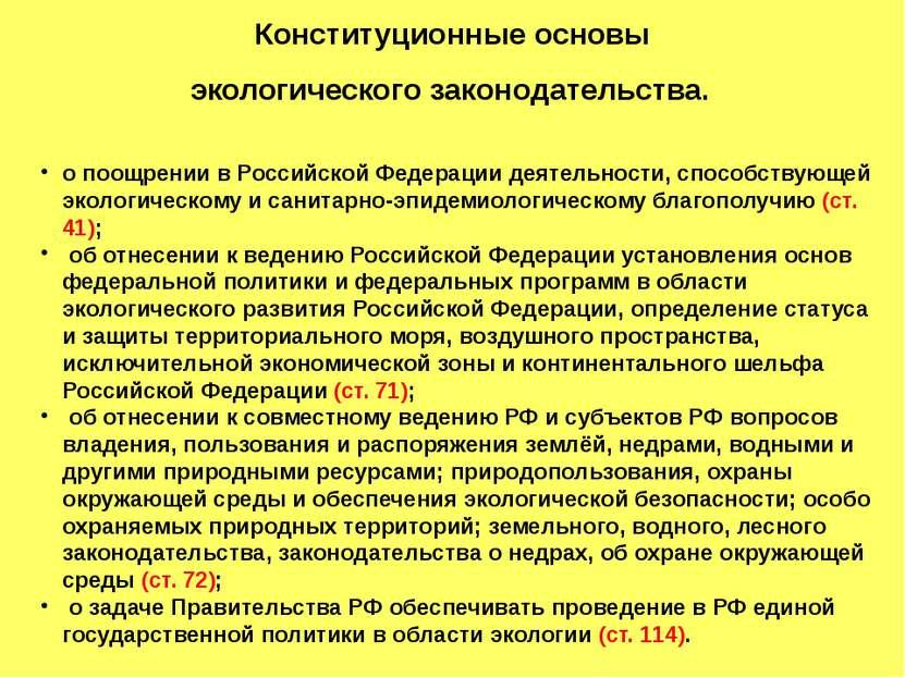 Конституционные основы экологического законодательства. о поощрении в Российс...