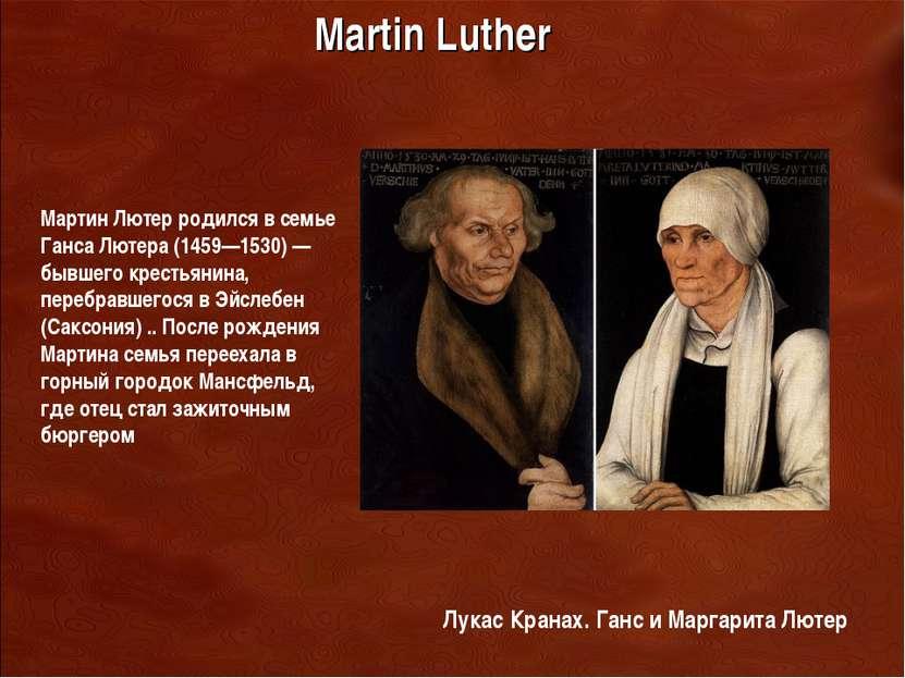Лукас Кранах. Ганс и Маргарита Лютер Мартин Лютер родился в семье Ганса Лютер...