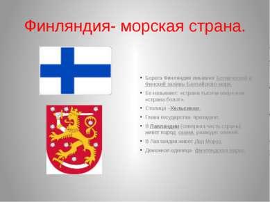 Финляндия- морская страна.