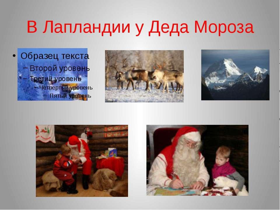 В Лапландии у Деда Мороза