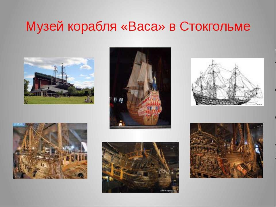 Музей корабля «Васа» в Стокгольме