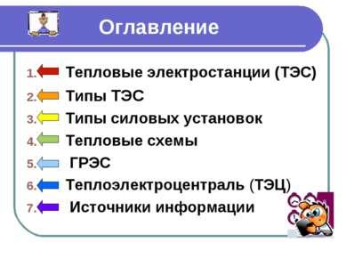 Оглавление Тепловые электростанции (ТЭС) Типы ТЭС Типы силовых установок Тепл...