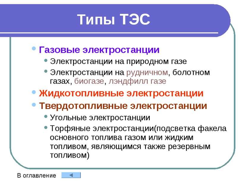 Типы ТЭС Газовые электростанции Электростанции на природном газе Электростанц...