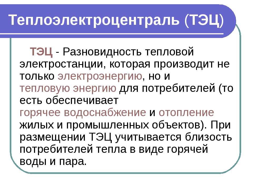 Теплоэлектроцентраль (ТЭЦ) ТЭЦ - Разновидность тепловой электростанции, котор...