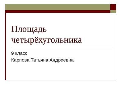 Площадь четырёхугольника 9 класс Карпова Татьяна Андреевна
