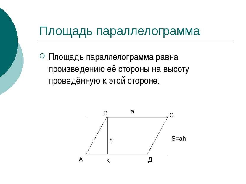 Площадь параллелограмма Площадь параллелограмма равна произведению её стороны...