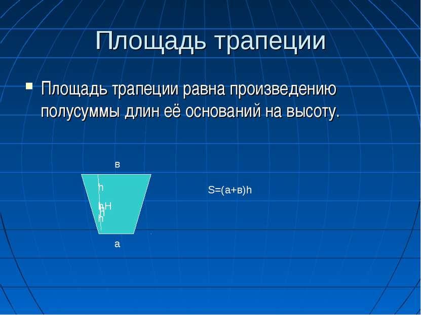 Площадь трапеции Площадь трапеции равна произведению полусуммы длин её основа...