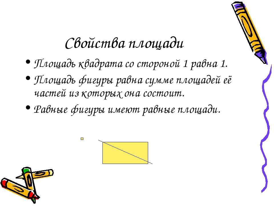 Свойства площади Площадь квадрата со стороной 1 равна 1. Площадь фигуры равна...