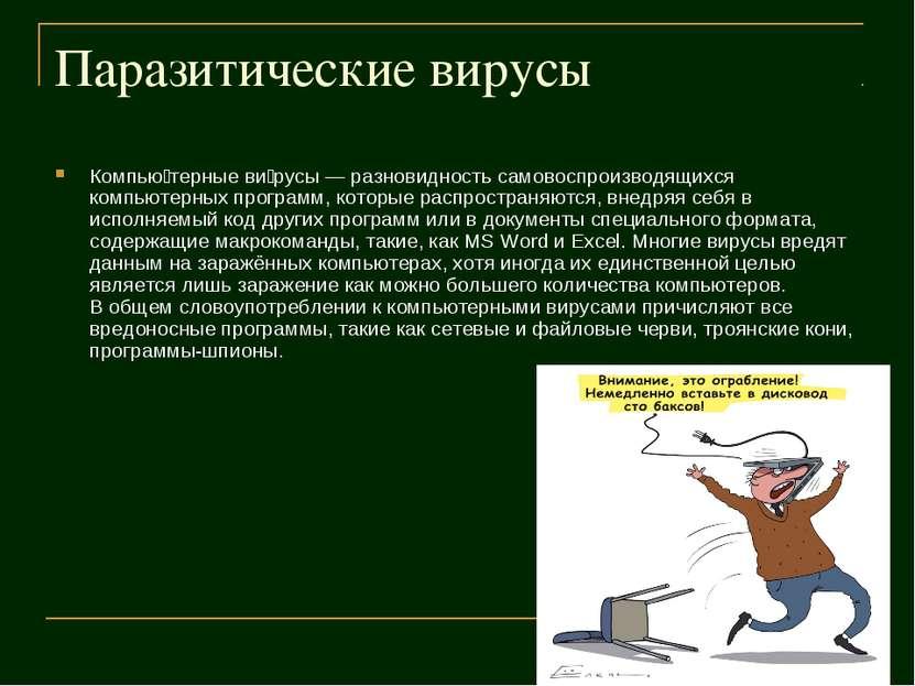 Паразитические вирусы Компью терные ви русы — разновидность самовоспроизводящ...
