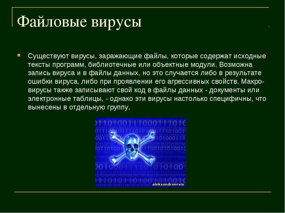 Файловые вирусы Существуют вирусы, заражающие файлы, которые содержат исходны...