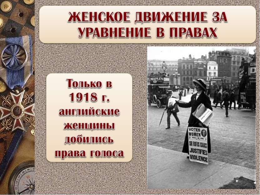 © Казаков А.В. © Казаков А.В.