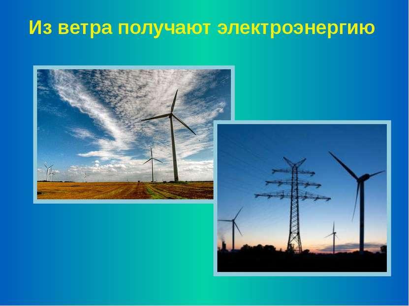 Из ветра получают электроэнергию