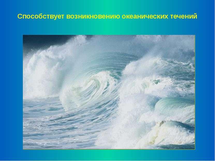 Способствует возникновению океанических течений