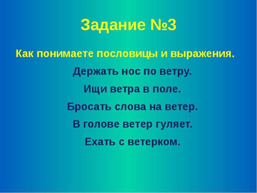 Задание №3 Как понимаете пословицы и выражения. Держать нос по ветру. Ищи вет...