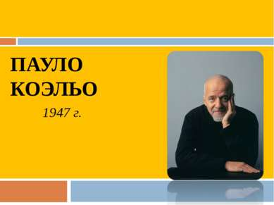 ПАУЛО КОЭЛЬО 1947 г.