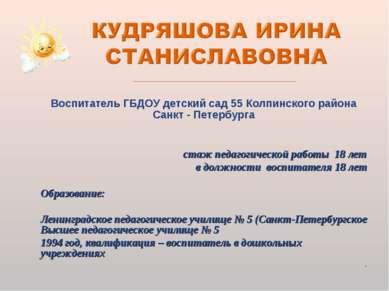 Воспитатель ГБДОУ детский сад 55 Колпинского района Санкт - Петербурга стаж п...