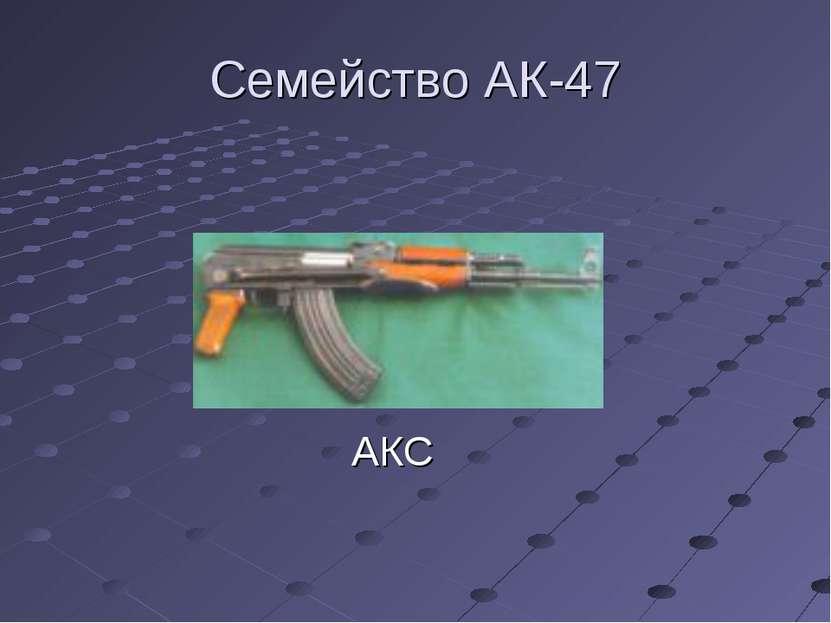 Семейство АК-47 АКС