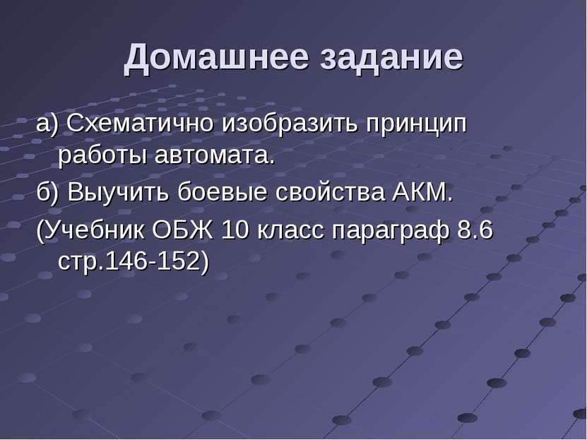 Домашнее задание а) Схематично изобразить принцип работы автомата. б) Выучить...