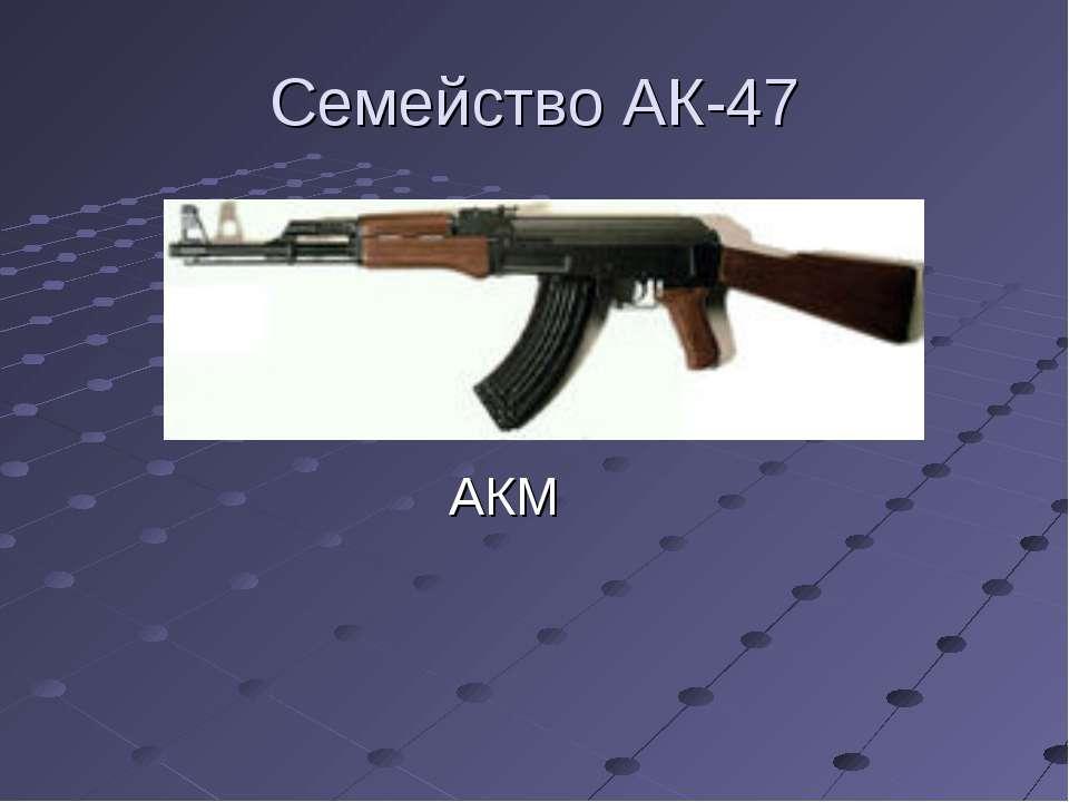 Семейство АК-47 АКМ